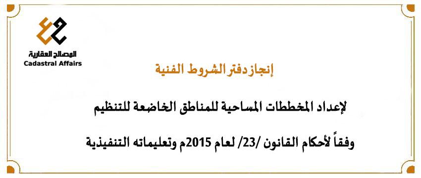 دفتر الشروط الفنية لإعداد المخططات المساحية للمناطق الخاضعة للتنظيم وفقاً لأحكام القانون /23/ لعام 2015م وتعليماته التنفيذية