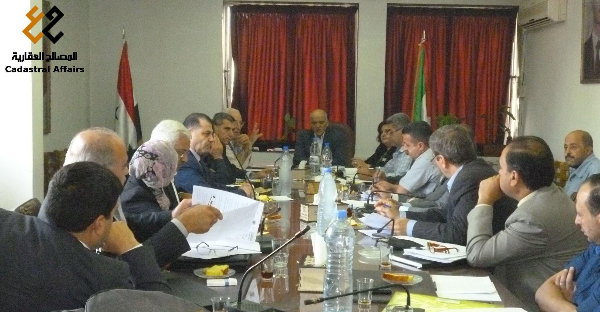 اجتماع مناقشة الخطة الإطارية الشاملة لتحديث المصالح العقارية