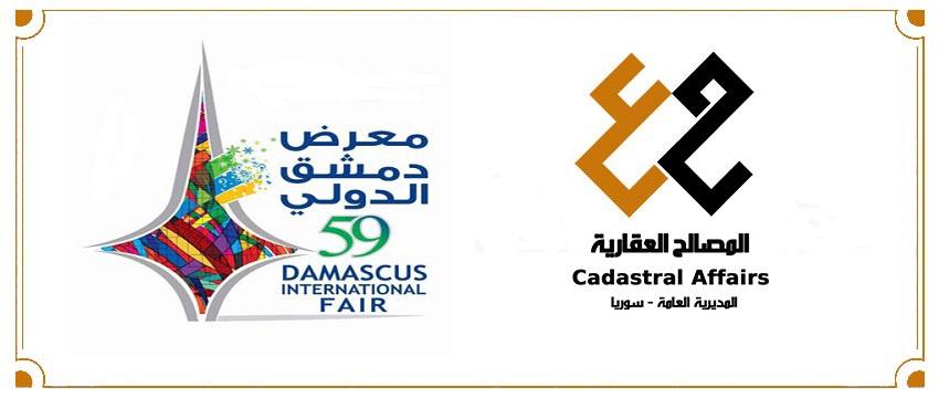 مشاركة المديرية العامة للمصالح العقارية في معرض دمشق الدولي